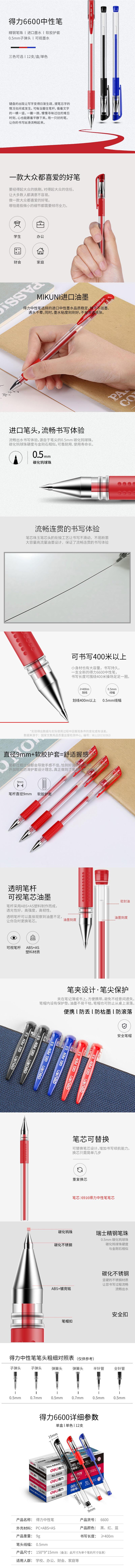 得力 0.55mm经典办中性签字笔 子弹头黑色 (12支/盒6600)