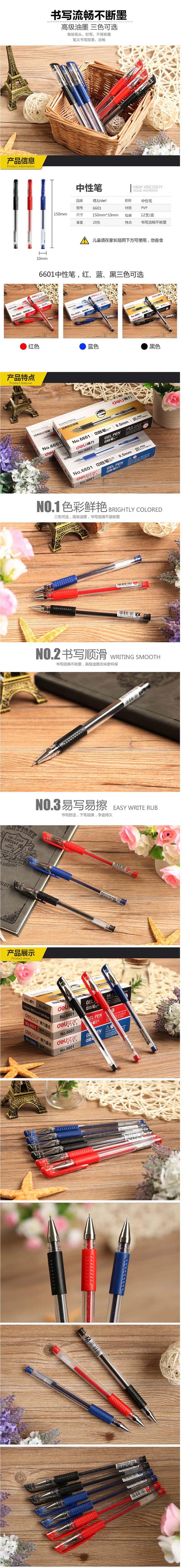 得力 6601 盒装0.5mm经济实用型中性笔 签字笔12支/盒 红色详情页1