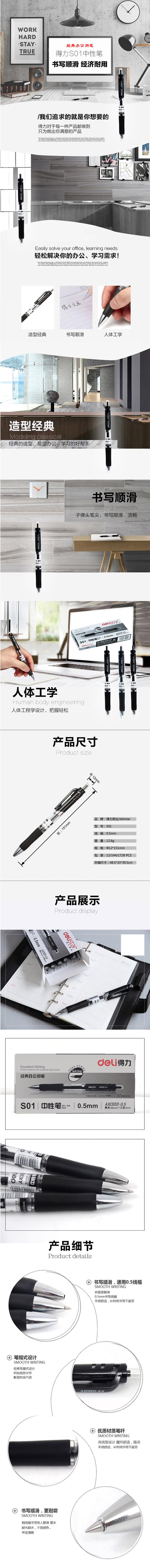 得力 S01 0.5mm按动中性笔办公签字笔 子弹头黑色水笔12支/盒