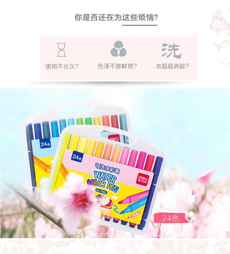 详情页3得力7064 绚丽多彩24色水彩笔绘画笔 盒装