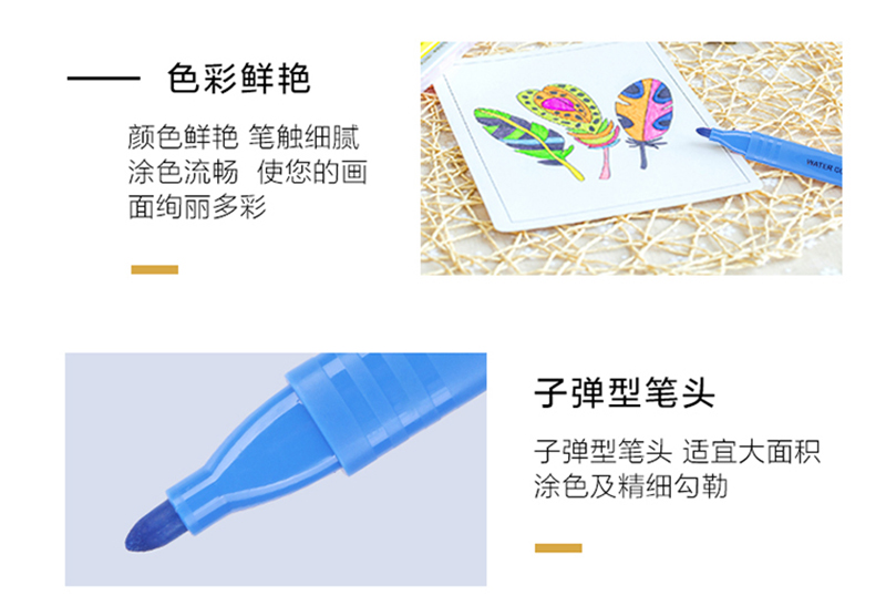 详情页5得力7064 绚丽多彩24色水彩笔绘画笔 盒装