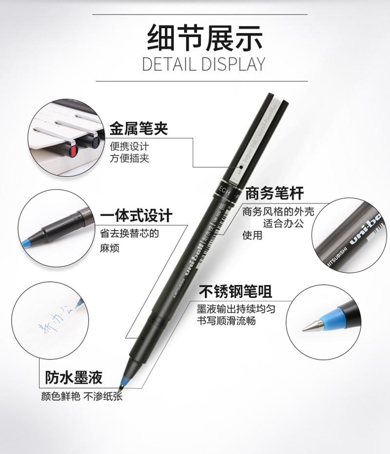 详情页8三菱 UB-150 中性笔直液走珠式签字笔 0.5mm耐水考试财务用笔 蓝 10支/盒