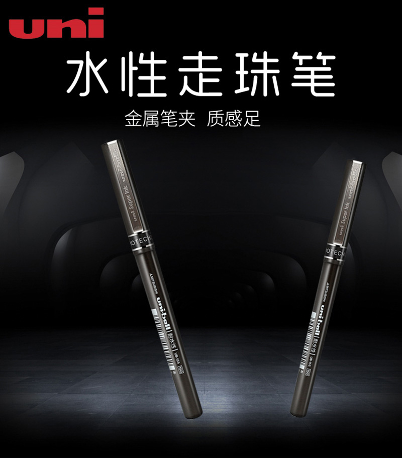详情页1三菱 UB-155 黑色直液式走珠笔 0.5mm学生考试用笔耐水办公签字笔 10支装