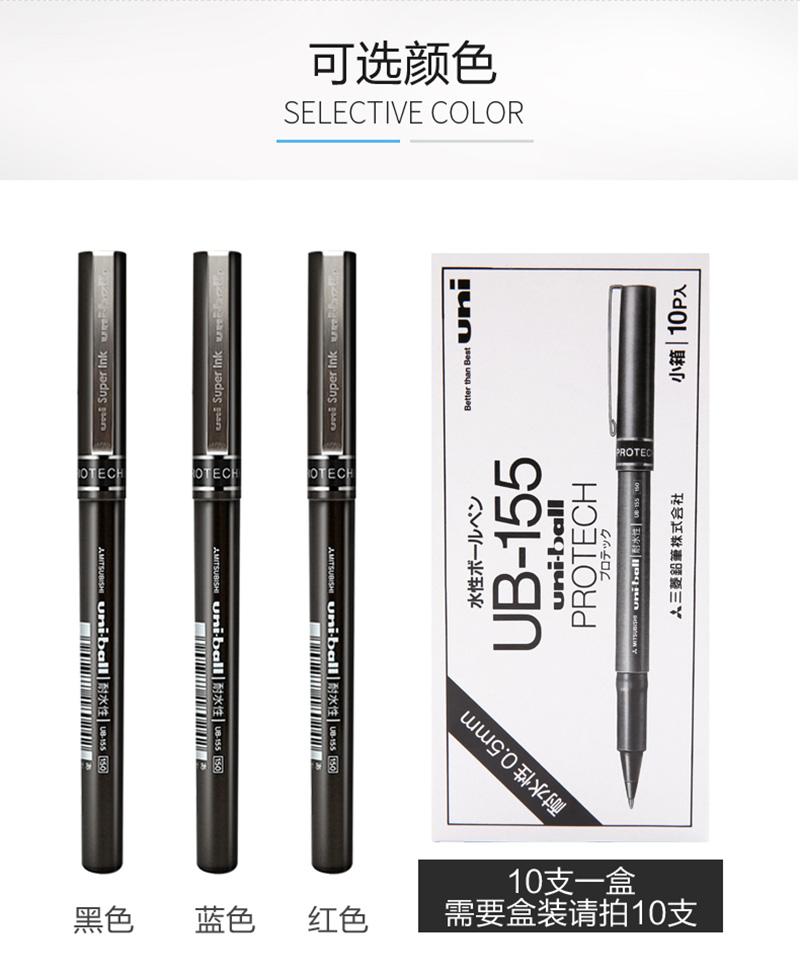 详情页12三菱 UB-155 黑色直液式走珠笔 0.5mm学生考试用笔耐水办公签字笔 10支装