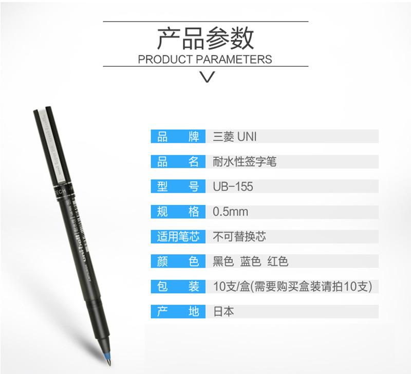 详情页2三菱 UB-155 蓝色直液式走珠笔 0.5mm学生考试用笔耐水办公签字笔 10支装