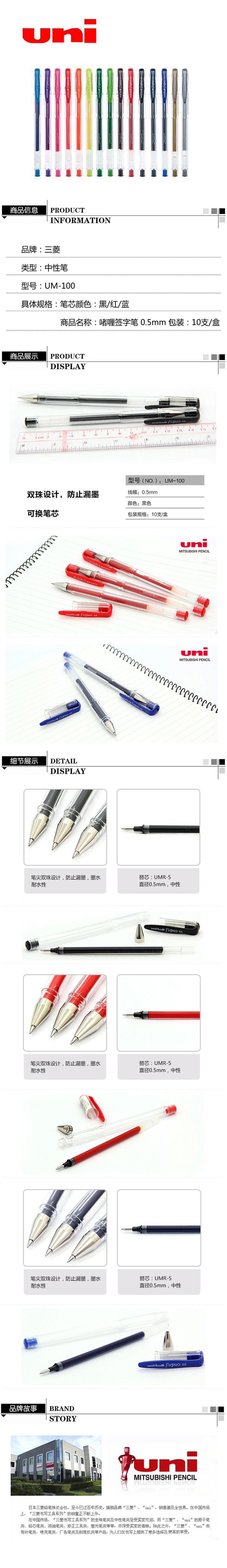 三菱 UM-100 学生用中性签字笔黑色(替芯URM-5)0.5mm 10支装