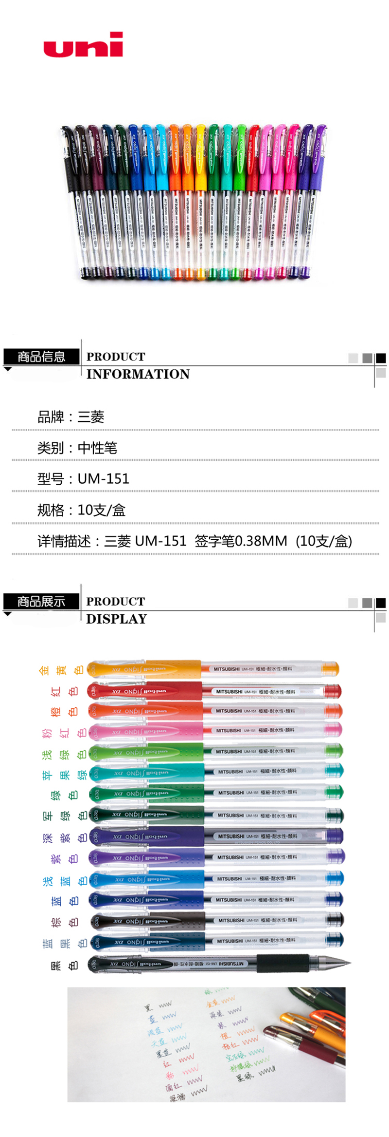 三菱 UM-151 财务用笔0.38M学生用中性签字笔蓝色(替芯URM-1)黑色 10支装