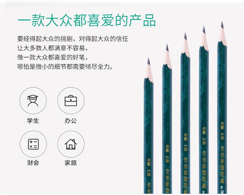 详情页2中华 101 2B绘图铅笔考试铅笔 12支/盒