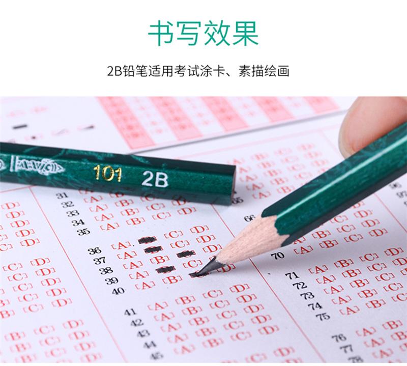 详情页4中华 101 2B绘图铅笔考试铅笔 12支/盒
