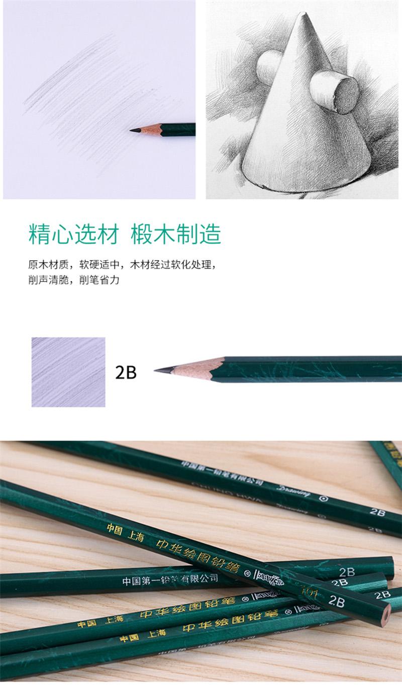详情页8中华 101 2B绘图铅笔考试铅笔 12支/盒