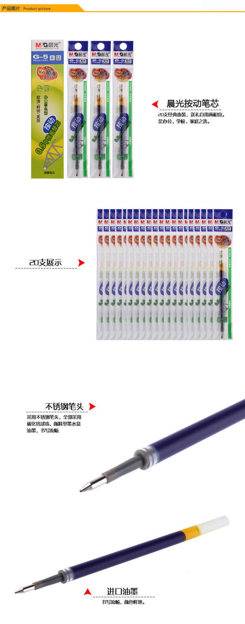 详情页2晨光 G-5 墨蓝0.5mm按动子弹头中性签字笔水笔替芯 20支/盒