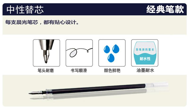 详情页2晨光 MG-6102 黑色0.5mm子弹头中性签字笔水笔替芯笔芯 20支/盒