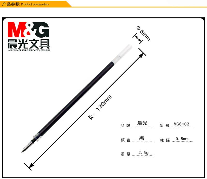 详情页3晨光 MG-6102 黑色0.5mm子弹头中性签字笔水笔替芯笔芯 20支/盒