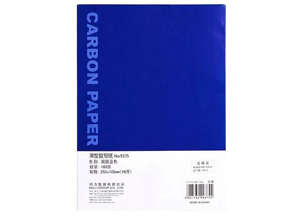 得力 9375 16K经济耐用薄型复写纸 25.5*18.5cm 16K 100张/盒 蓝