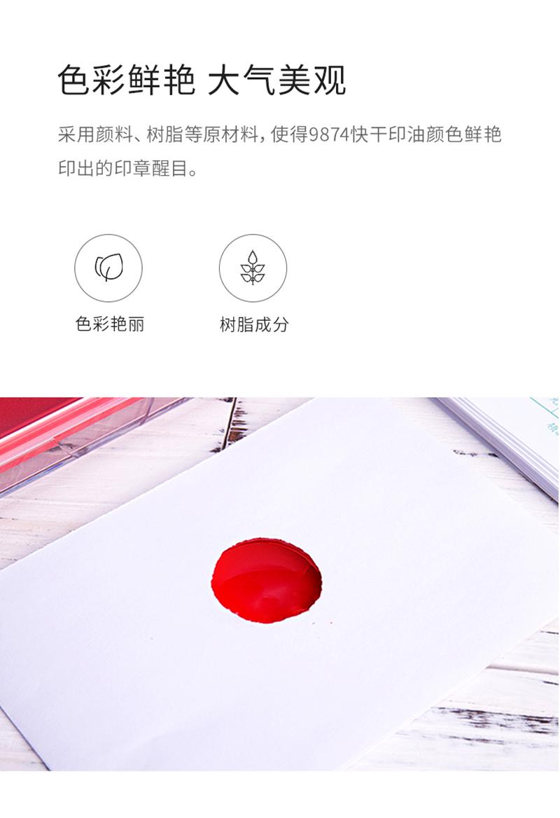 详情页5得力 9874 40ml 财务印章原子印油 印泥 红色