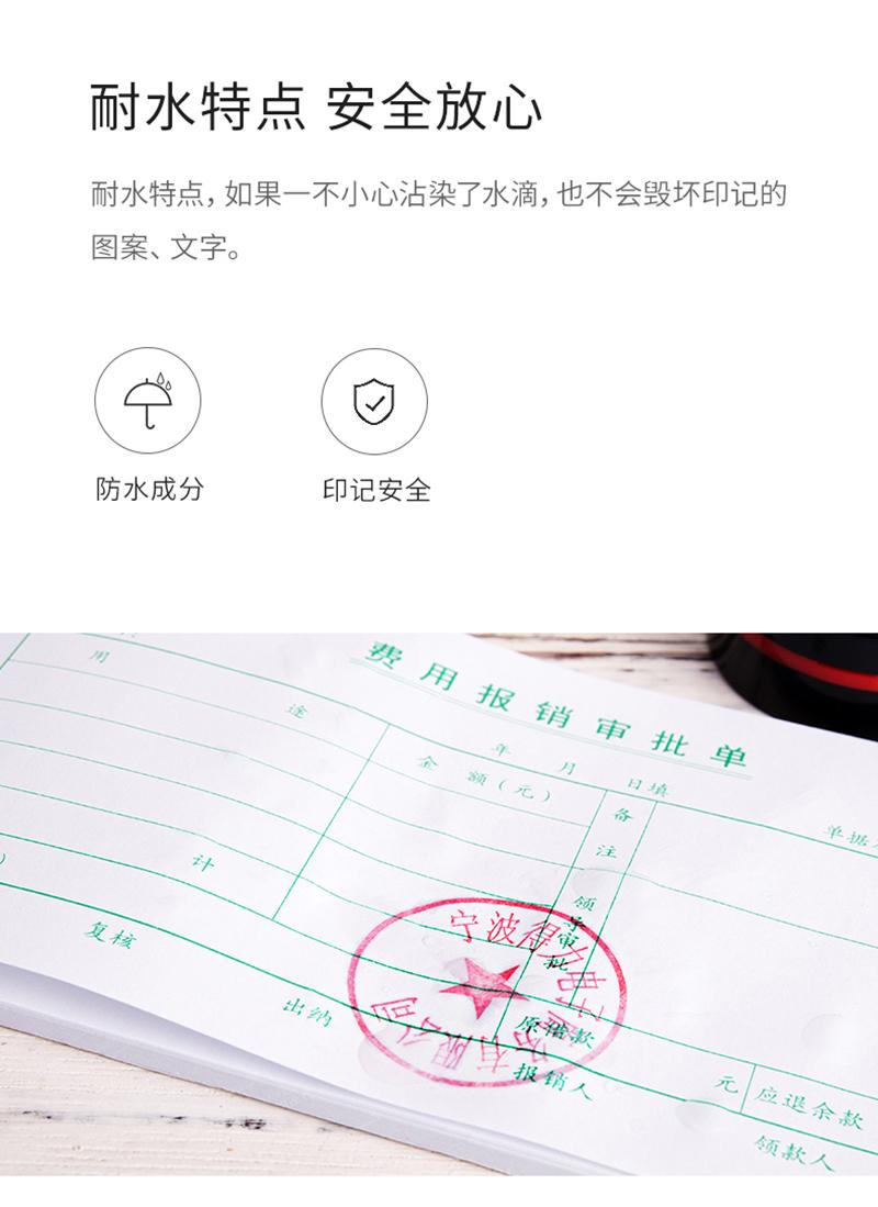 详情页6得力 9874 40ml 财务印章原子印油 印泥 红色