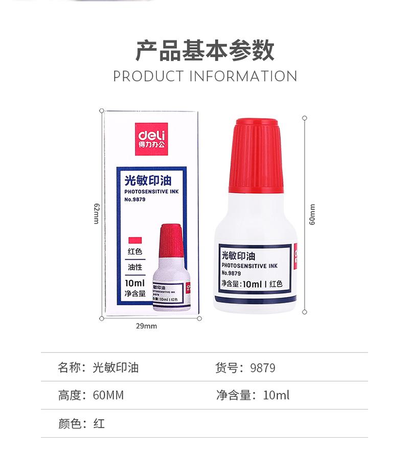 得力 9879 10ml 财务印章光敏印油 红色光敏印章油