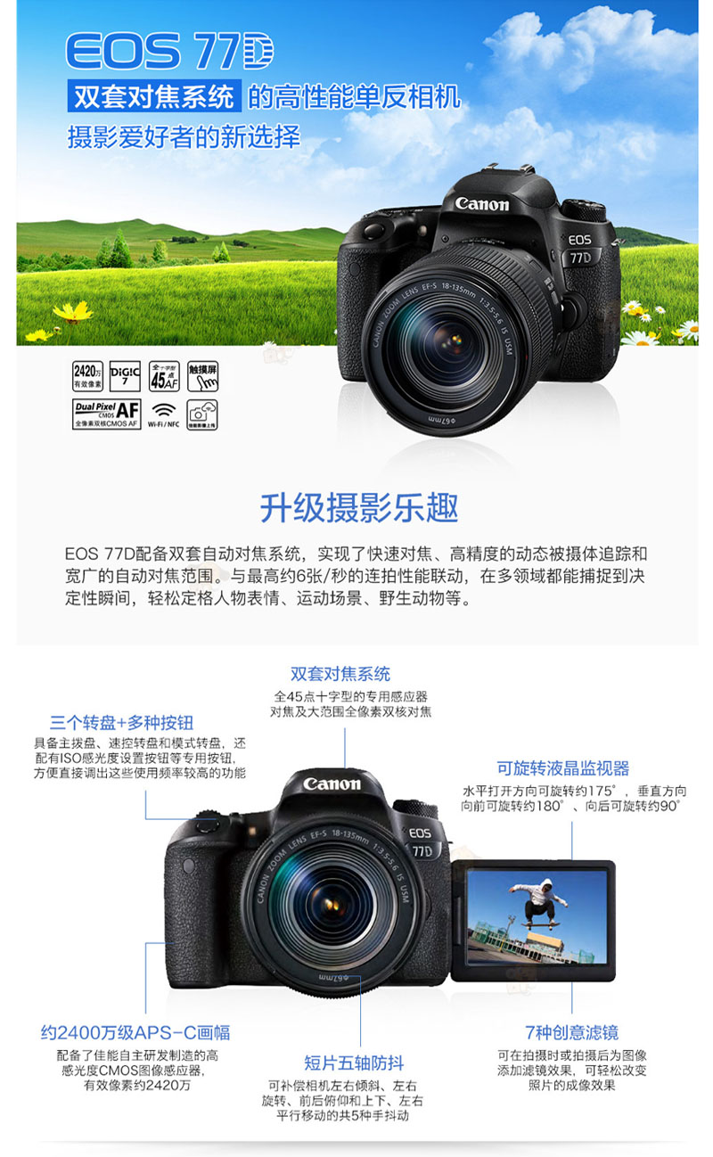 佳能 EOS 77D EOS 单反套机(EF-S 18-200mm f/3.5-5.6lS)1