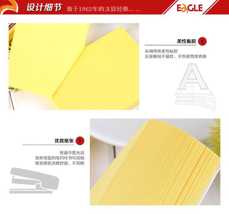 益而高黄色便签纸