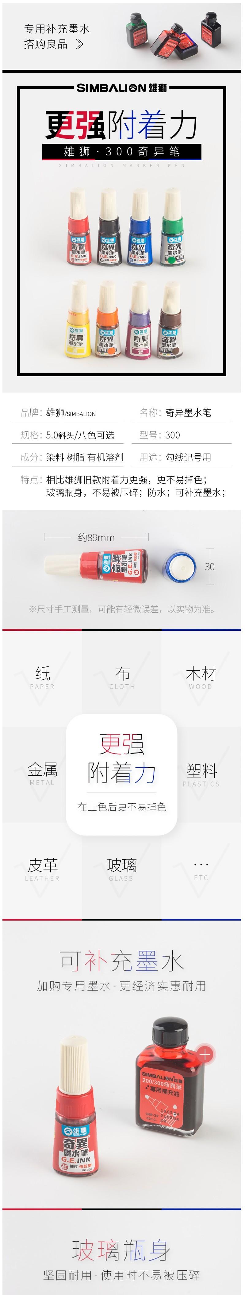 雄狮NO.300 奇异墨水笔(蓝色)