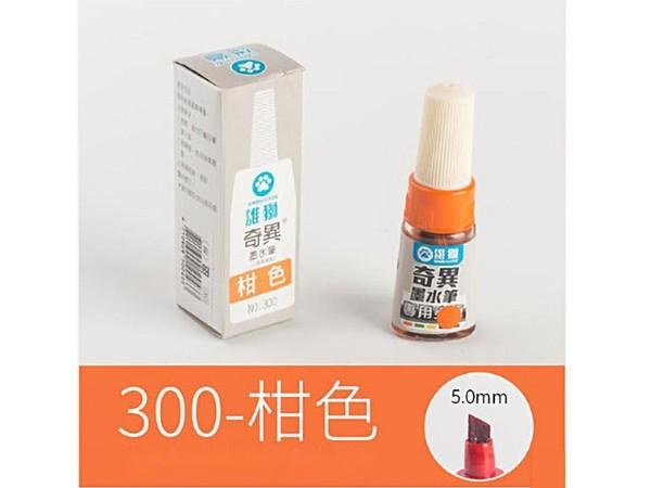 雄狮NO.300  奇异墨水笔(橙色)