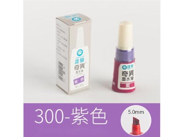 雄狮NO.300  奇异墨水笔(紫色)
