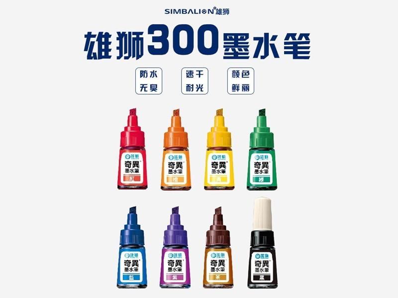 雄狮NO.300  奇异墨水笔(黄色)
