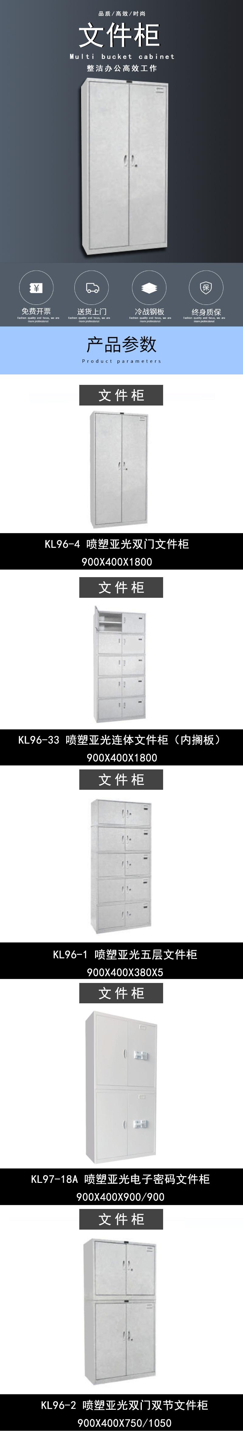 KL97-18A喷塑亚光电子密码文件柜