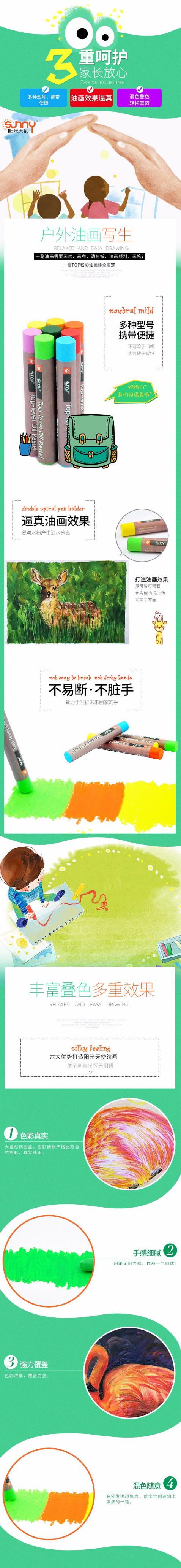 阳光天使 TOP-12 粉彩油画棒