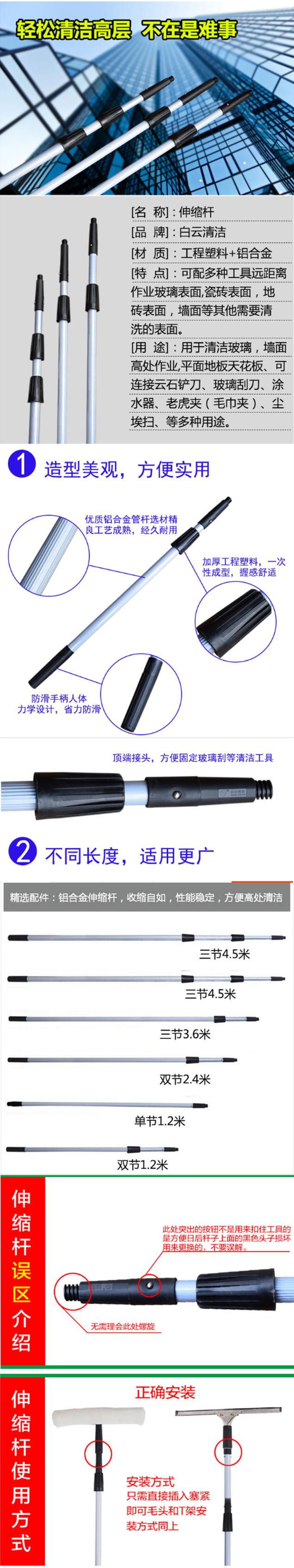 3.6米铝合金三节杆-白云工具保洁用品_单节-双节-三节伸缩杆-3