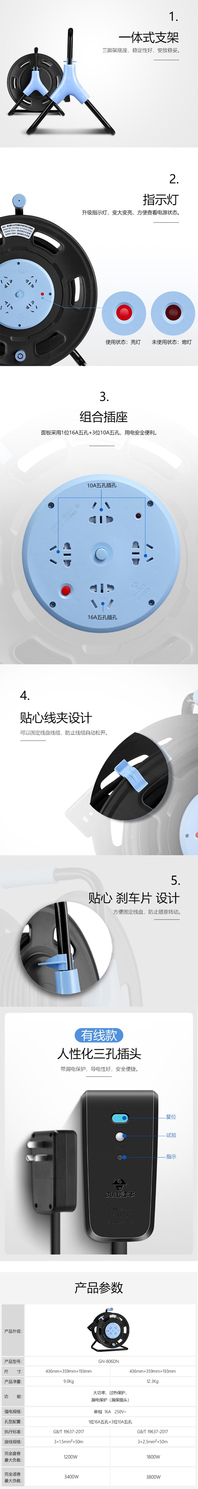 公牛 GN-806DN 1.5平方接线盘