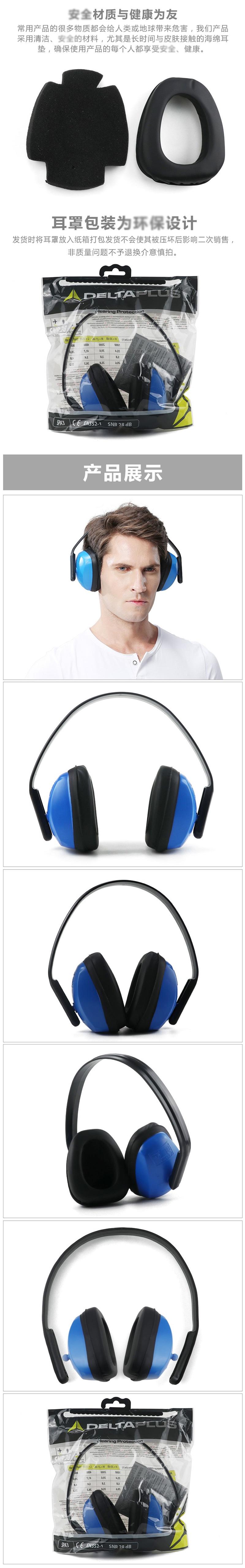 代尔塔103010 头戴式耳罩 详情页