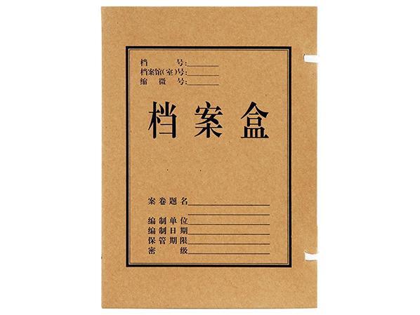 基建档案盒目录怎么填写?