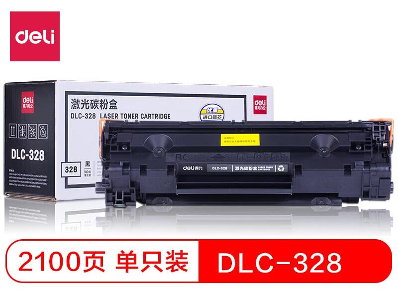 得力 DLC-328 硒鼓