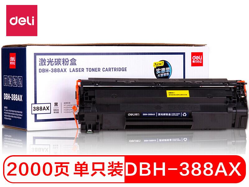 得力DBH-388AX2双支装特惠硒鼓套装