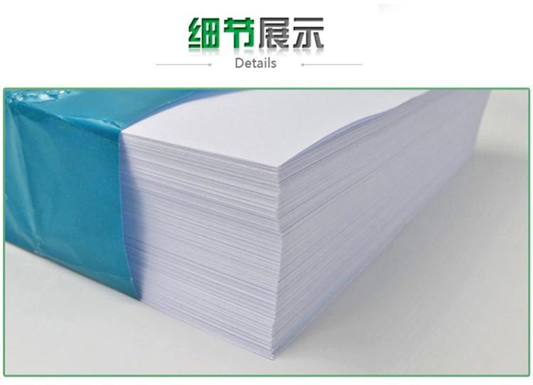 A3百旺复印纸