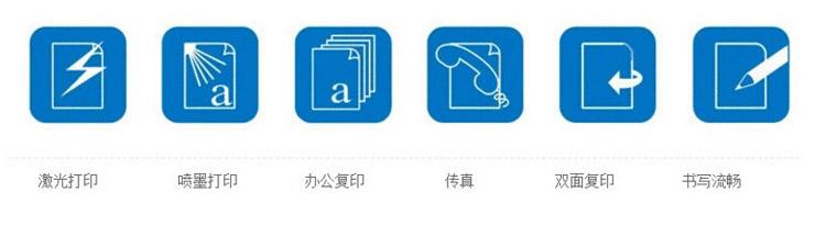 a4益思复印纸