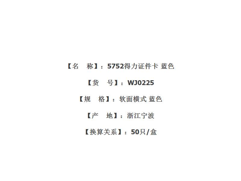 5752 得力证件卡 蓝色