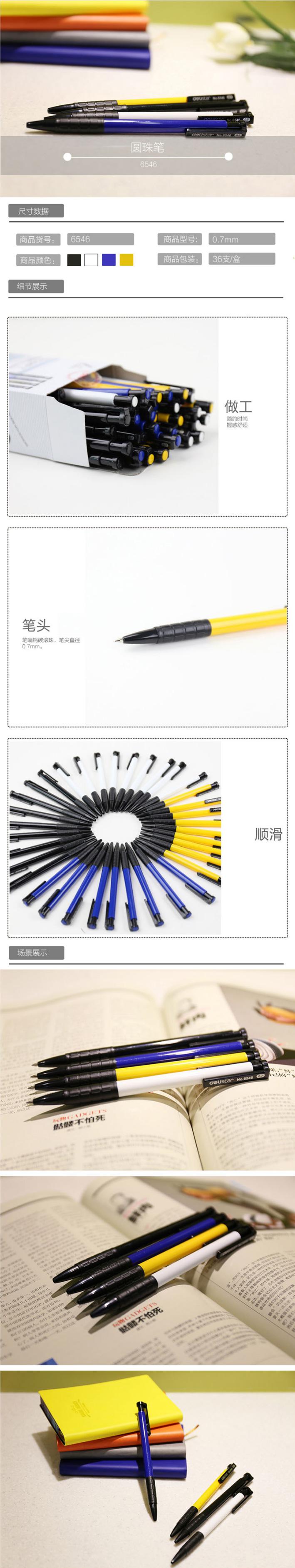6546 得力圆珠笔0.7mm 蓝色