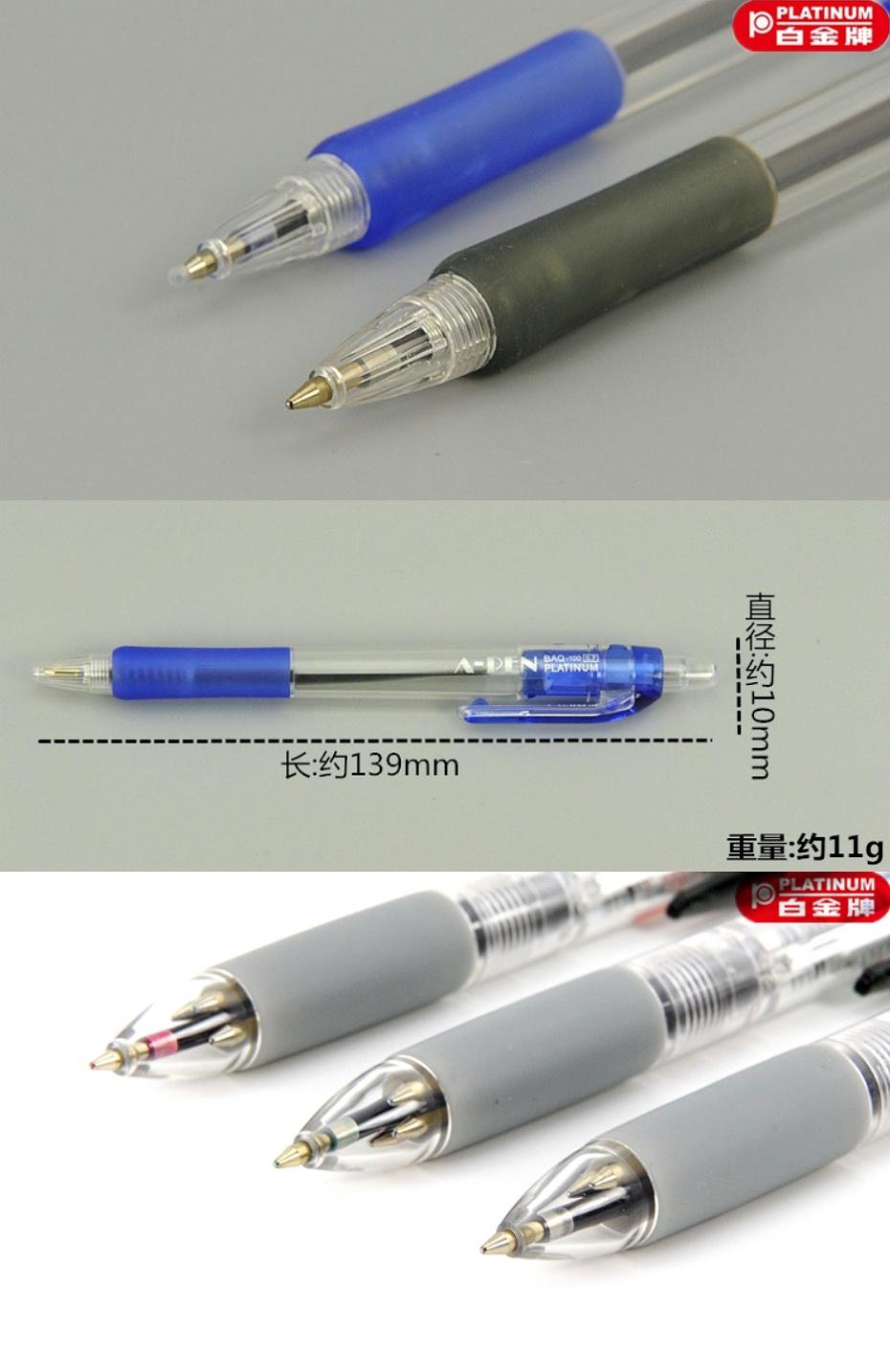 白金BWB-200四色圆珠笔