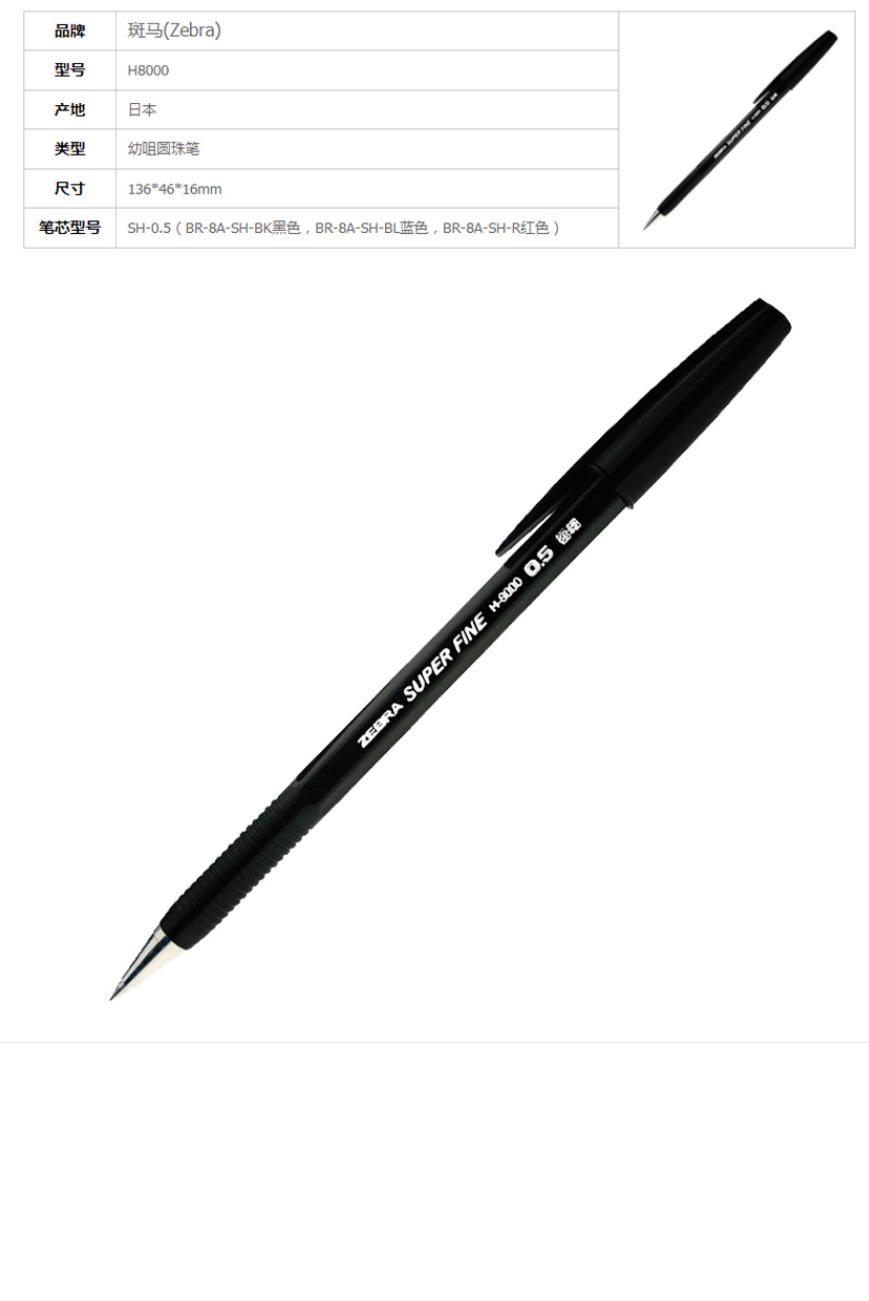 斑马H-8000圆珠笔 0.5黑色