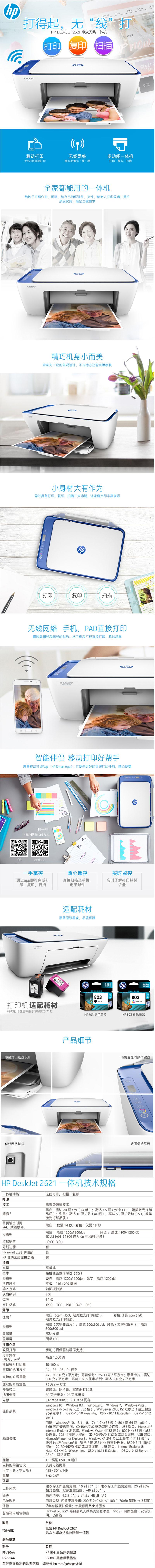 惠普(HP) 2621彩色喷墨无线打印机一体机 (打印、扫描,复印)家用照片wifi打印机