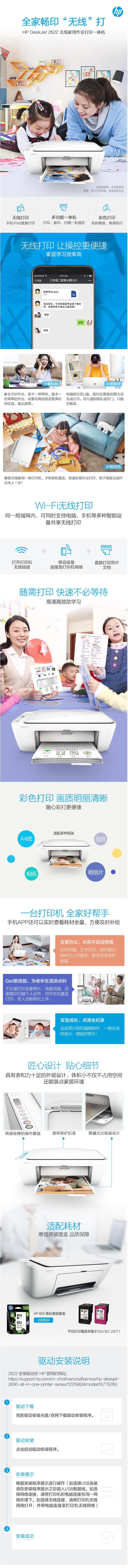 惠普(HP)DeskJet 2622 无线家用喷墨打印一体机 (学生作业手机彩色打印,扫描,复印,两年保修)