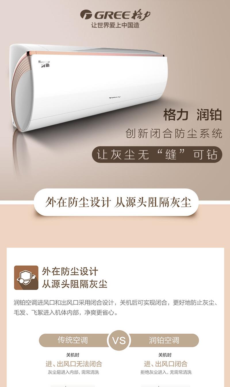 详情1格力(GREE)大1匹 润铂 变频冷暖 一级能效 壁挂式空调KFR-26GW/(26553)FNhAb-A1