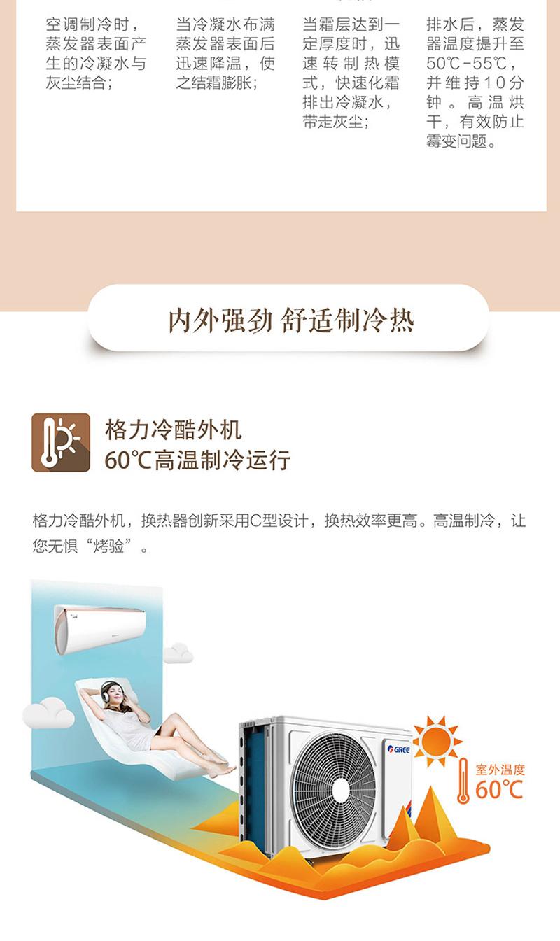 详情3格力(GREE)大1匹 润铂 变频冷暖 一级能效 壁挂式空调KFR-26GW/(26553)FNhAb-A1