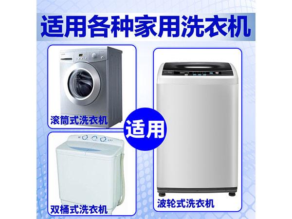 绿伞 洗衣机槽清洗剂125g*6袋 滚筒全自动洗衣机清洁剂除垢剂