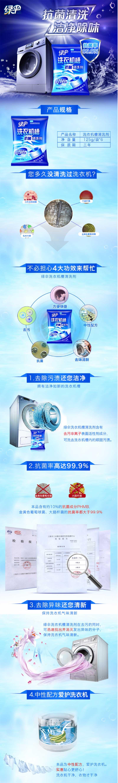 详情页-1绿伞 洗衣机槽清洗剂125g*6袋 滚筒全自动洗衣机清洁剂除垢剂