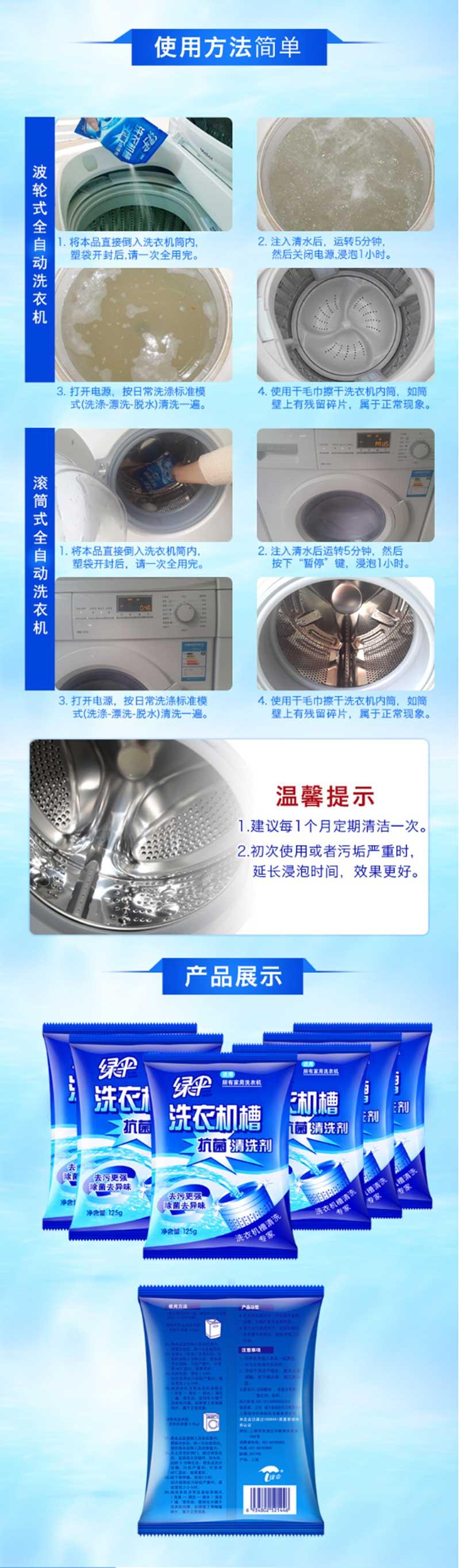 详情页-2绿伞 洗衣机槽清洗剂125g*6袋 滚筒全自动洗衣机清洁剂除垢剂