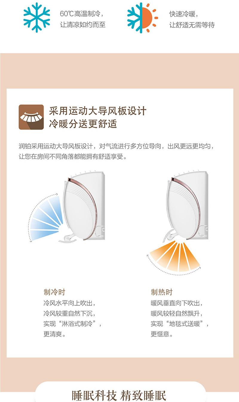 详情4格力(GREE)大1匹 润铂 变频冷暖 一级能效 壁挂式空调KFR-26GW/(26553)FNhAb-A1