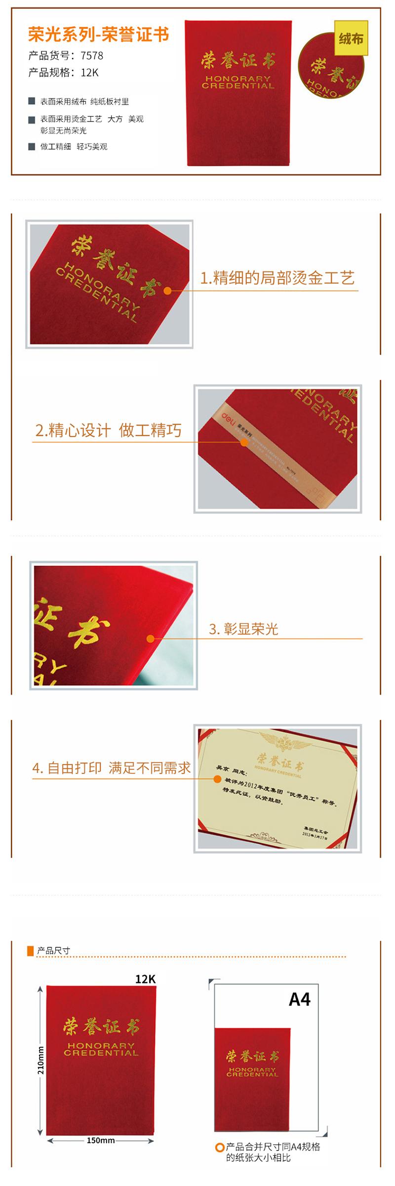 得力 7578 60本12K荣光系列荣誉证书附带内页 7578-60